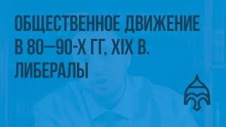 Общественное движение в 80 - 90-х гг. XIX в. Либералы. Видеоурок по истории России 8 класс