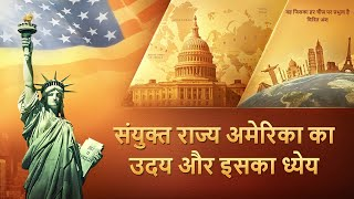 """Hindi Christian Documentary """"वह जिसका हर चीज़ पर प्रभुत्व है"""" क्लिप - संयुक्त राज्य अमेरिका का उदय और इसका ध्येय"""