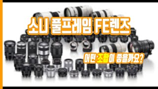 소니 풀프레임 렌즈 추천 : a7m3에 어떤 렌즈 조합…