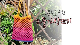 [코바늘 가방]그물가방뜨기, 여름가방, 네트백뜨기,마크…