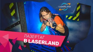 Лазертаг в LaserLand. Возможно самый крутой лазертаг в Москве
