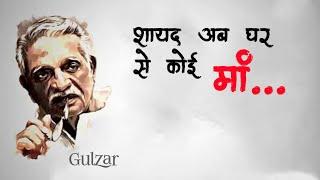 Gulzar poetry, Gulzar shayari status, Best Gulzar shayari, Hindi shayari, shayari status, Sad poetry