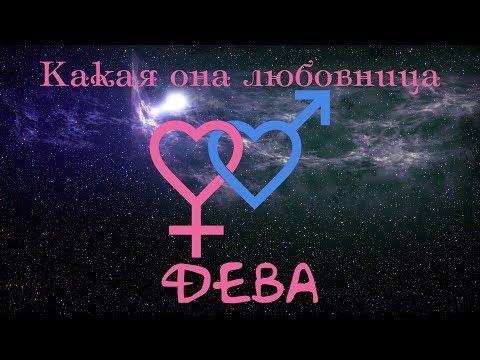 Дева(Какая она любовница)