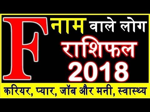 F Name People Horoscope Rashifal 2018 F नाम वाले लोग राशिफल 2018