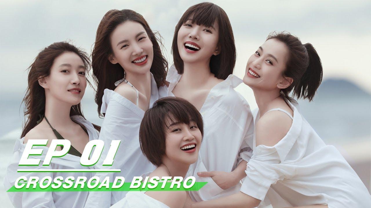 Download 【FULL】Crossroad Bistro EP01 (Starring Wang Luodan, Lyric Lan, Gina Jin)   北辙南辕   iQiyi