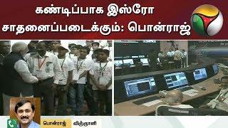 கண்டிப்பாக இஸ்ரோ சாதனைப்படைக்கும்: பொன்ராஜ்   Chandrayaan - 2   ISRO