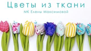 3 вида тюльпанов своими руками. Как сшить цветы из ткани - мастер-класс для новичков.