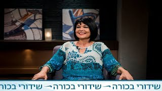 שיחת נפש עונה 6: אירה ויגדורצ'יק