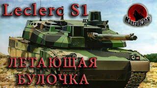КАК ТУРКИ БУЛКОЙ ПОДАВИЛИСЬ   Leclerc S1   War Thunder