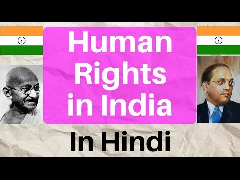 Human Rights Lecture in Hindi | Human Rights in India | Human Right Commission in Hindi