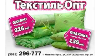 Текстиль Опт 2016 август акция подушка одеяло бамбук(Акция на складе Текстиль Опт, одеяло бамбук за 325 рублей, подушка бамбук за 135 рублей. Это очень дешево, успей..., 2016-12-14T06:12:31.000Z)