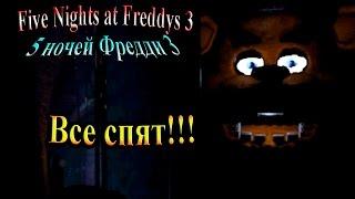 FiveNightsatFreddys 3 5 ночей фредди 3 часть 7 Все спят
