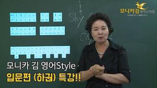 [강의] 모니카 김 영어스타일  [입문편]  하권 특강!!