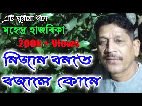 Nijan Bonote by Mahendra Hazarika Assamese Song