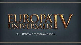 Europa Universalis 4 (Европа 4) - Обучение для новичков #1 - Игра и стартовый экран