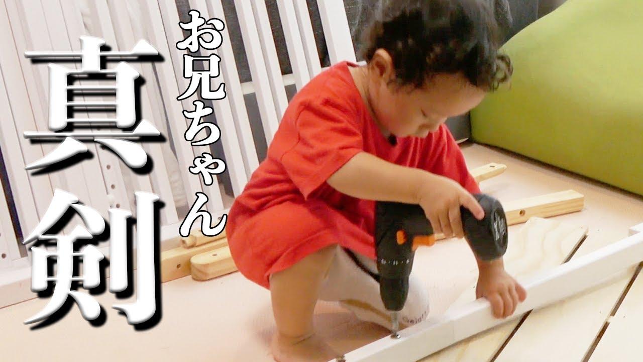 弟のベビーベットを組み立てる2歳児【5人きょうだい】