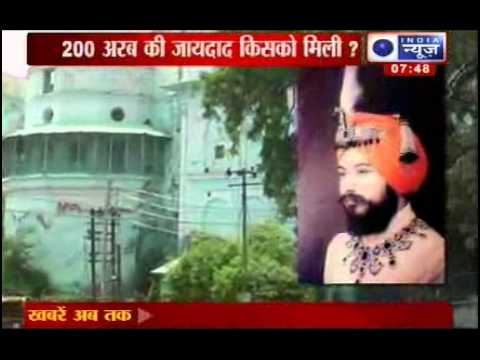 India News: Daughters win right to Faridkot king's Rs 20,000 crore property