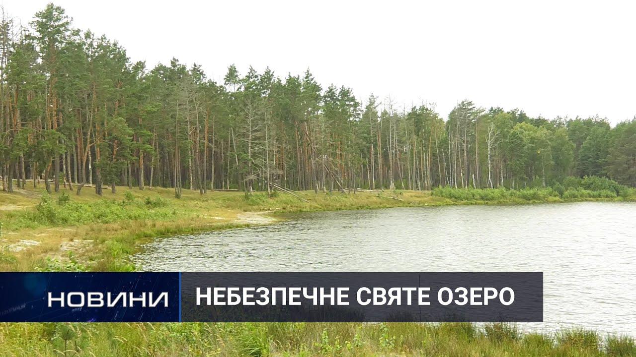 Територія довкола найбільшого природного озера Хмельниччини стала небезпечною. 09.09.2021