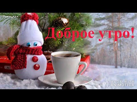 Доброе Утро! Пожелание с добрым зимним утром. Красивая музыкальная видео открытка.