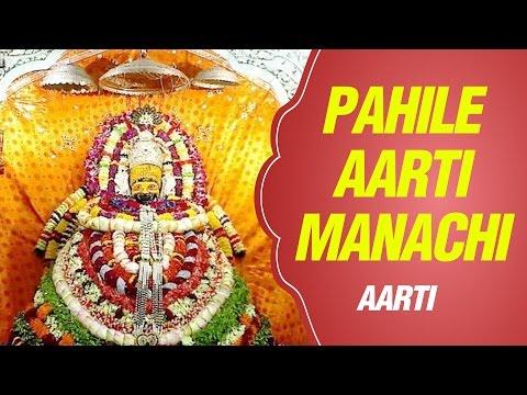Pahile Aarti Manachi by Sakharabai Tekale | Devi Maa Aarti