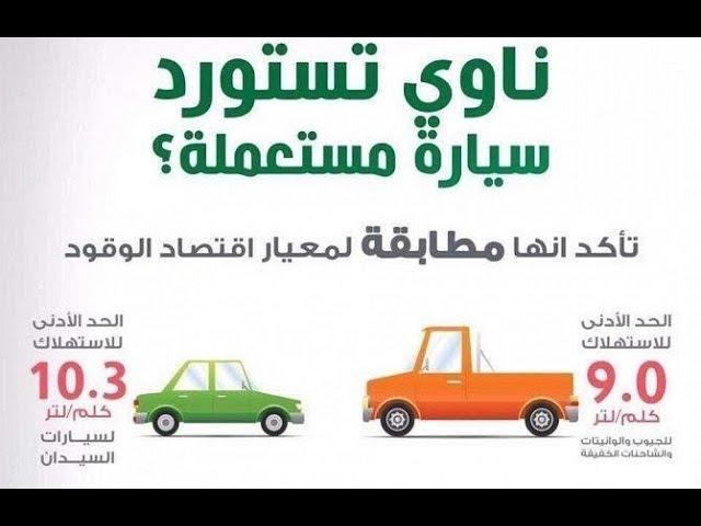 تعرف على شروط استيراد السيارات المستعملة للسعودية Youtube