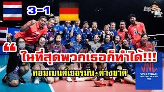 คอมเมนต์เยอรมันและต่างชาติหลังทีมเยอรมนีพ่ายไทย 1-3 เซต ศึก VNL2021