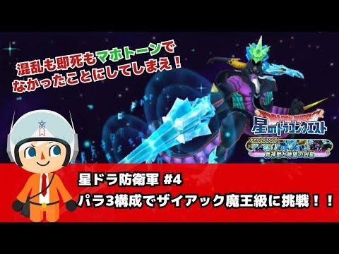 [星ドラ] パラ3編成でザイアック魔王級に挑戦!