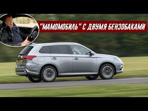 Джереми Кларксон о Mitsubishi Outlander PHEV