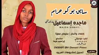 أغنية سايق بوكو حرام الفنانة ماجده إسماعيل