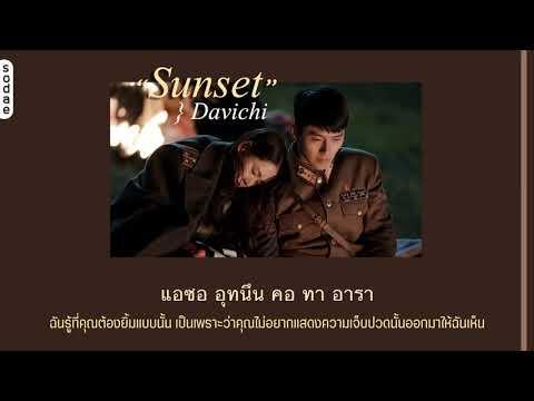 [THAISUB] Davichi(다비치) - Sunset(노을) | Crash Landing On You OST Part.3
