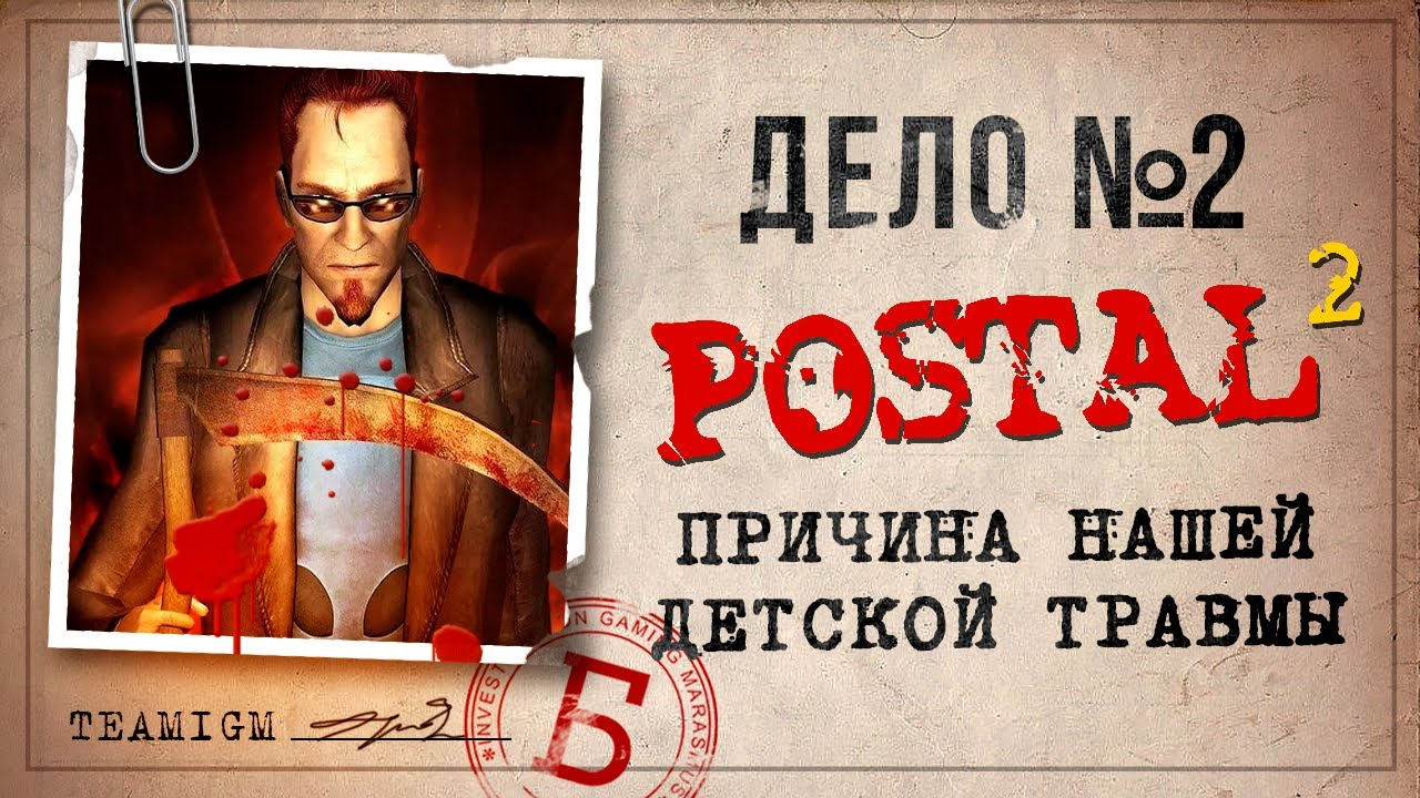 ИГРЫ КАТЕГОРИИ Б - POSTAL 2