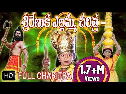 Sri Renuka Yellamma Devi | Sri Renuka Yellamma Jeevitha Full Charitra | Renuka Yellamma Full Story