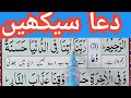 Rabbana atina fid dunya hasanah Dua   rabba atina fiddunia hasana   Daily Dua   Quran Teacher USA