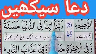 Download Rabbana atina fid dunya hasanah Dua | rabba atina fiddunia hasana | Daily Dua | Quran Teacher USA