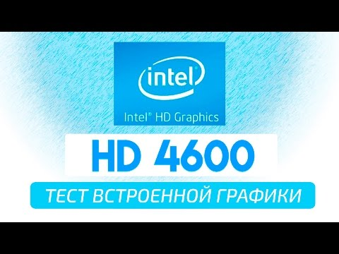 Тест встроенной графики Intel HD Graphics 4600 в играх
