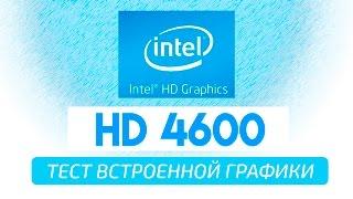intel hd graphics 4600 сравнение с видеокартами