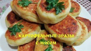 🔴Зразы Картофельные Нежные и Вкусные  Простой Рецепт