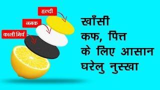 कफ और खांसी का सबसे तेज इलाज | khansi se chutkara kaise paye | Vimmi Sharma 🔔 SUBSCRIBE NOW ✅