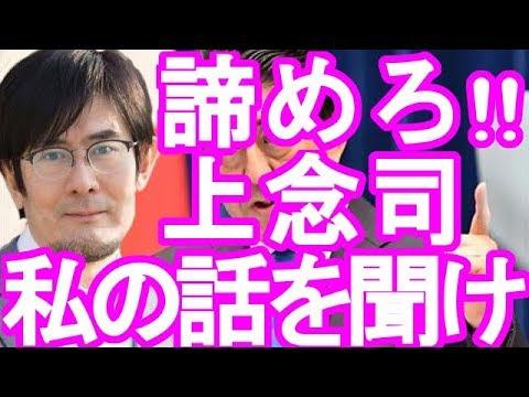【三橋貴明】諦めろ上念司‼私の話を聞け...三橋貴明が日本経済を徹底解説!