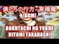 僕たちの行方 - 高橋瞳[BGM]BOKUTACHI NO YUKUE - HITOMI TAKAHASHI MOBILE SUIT GUNGAM SEED DESTINY OPENING