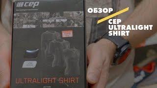 Обзор ультралегкой футболки СЕР с длинным рукавом