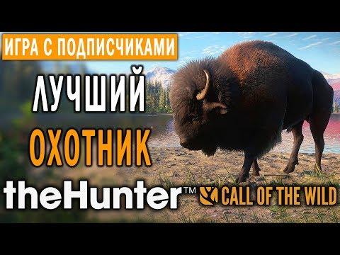 theHunter Call of the Wild #2 🐺 - Лучший Охотник Аляски - Долина Юкона - СТРИМ