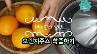 [해피림의 홈메이드]오렌지주스 착즙하기
