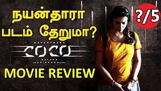 Kolamavu Kokila Tamil Movie Review   CoCo Review   நயன்தாரா படம் தேறுமா ???