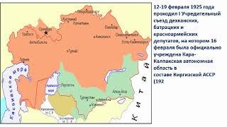 История Каракалпаков и Каракалпакстана