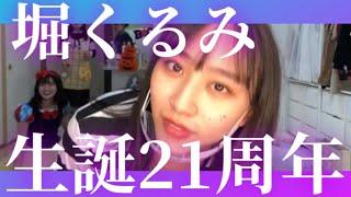 12月18日はたこ虹リーダー紫担当堀くるみの誕生日です! これまでの家にいるTVのくーちゃんとともにお祝いしましょう! #堀くるみ #たこ虹.