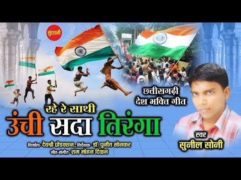Unchi Sada Tiranga - ऊँची सदा तिरंगा || Sunil Soni || CG - Desh Bhakti Song - 2020