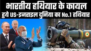 भारत ने कर दिया सबसे बड़ा अविष्कार कम कीमत में बनाया दुनिया सबसे घातक हथियार | Tonbo Imaging