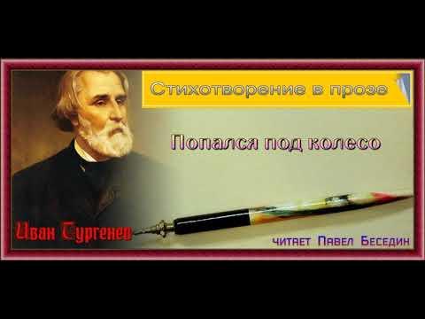 Попался под колесо—   Стихотворение в прозе —  Иван Тургенев —читает Павел Беседин