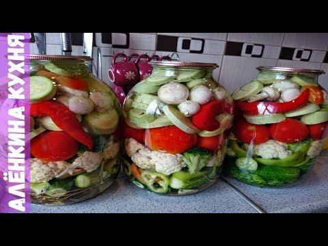 ОГОРОД В БАНКЕ ( ОВОЩНОЕ АССОРТИ С ШАМПИНЬОНАМИ) РЕЦЕПТ КОНСЕРВАЦИИ НА ЗИМУ मिश्रित सब्जियां